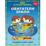 Складные карты для детей