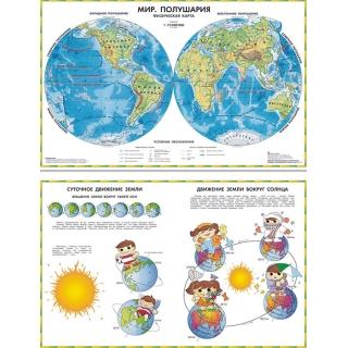 Карта. Мир. Физическая. Полушария. (двусторонняя) настольная.