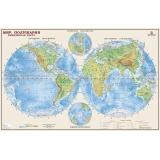 Карта. Мир. Физическая. Полушария.