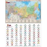 Карта. Российской Федерации. Политико-административная. (двусторонняя) настольная.